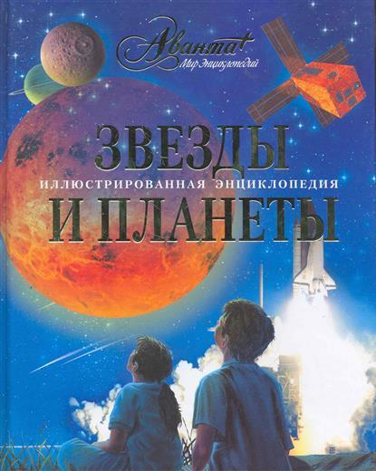 Звезды и планеты Иллюстрированная энциклопедия