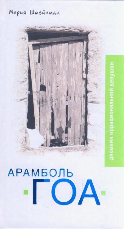 Штейнман М. Арамболь ГОА Дневник иррациональной девушки курительные миксы goa spirit купить
