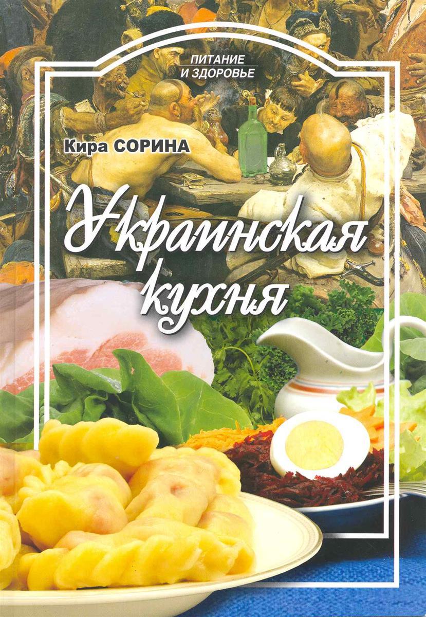 Сорина К. Украинская кухня книги эксмо книга гастронома украинская домашняя кухня