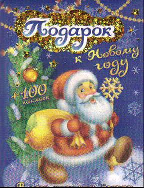 Петрова Е.: Подарок к Новому году В лесу родилась елочка