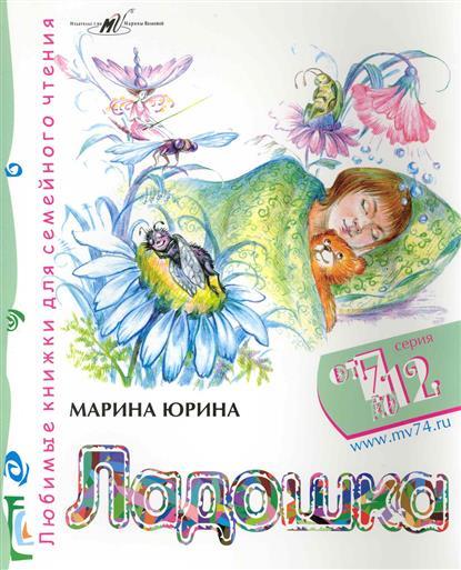 Юрина М. Ладошка