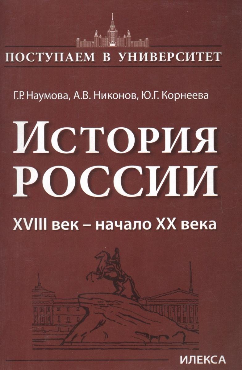 Наумова Г., Никонов А., Корнеева Ю. История России. XVIII век - начало XX века