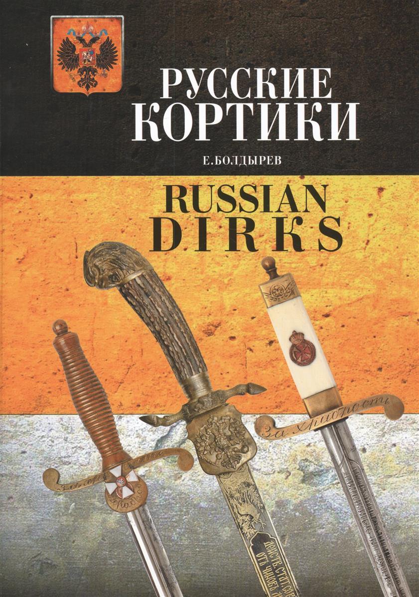 Болдырев Е. Русские кортики / Russian Dirks bcaa 3300