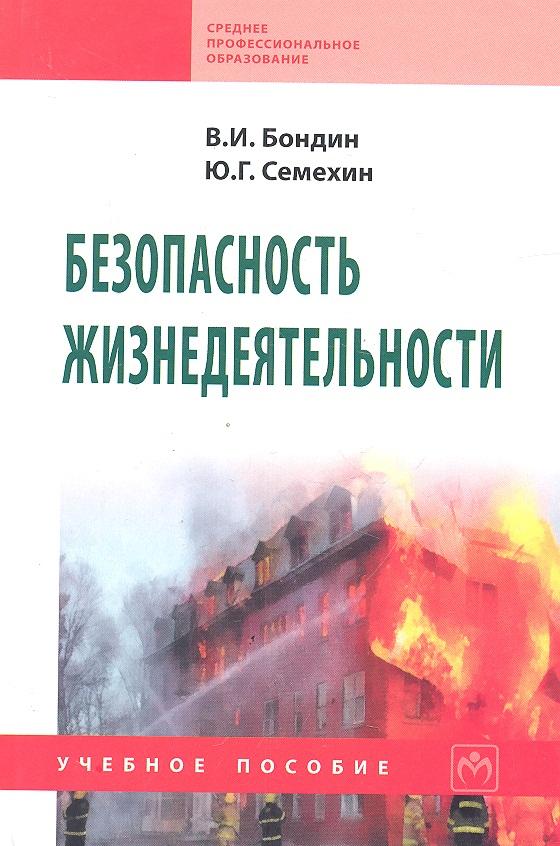 Бондин В., Семехин Ю. Безопасность жизнедеятельности. Учебное пособие ISBN: 9785160041711