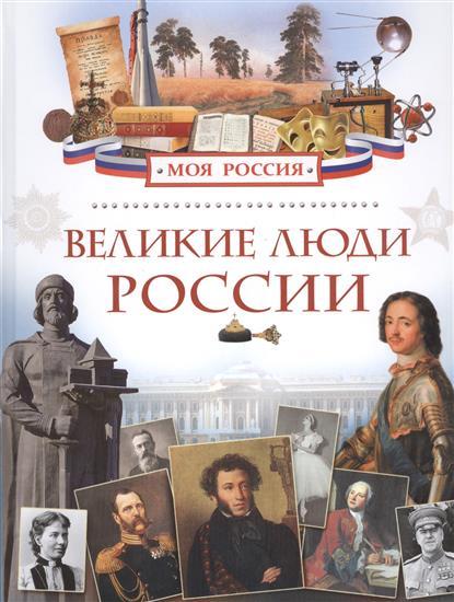 Клюшник Л. Великие люди России ISBN: 9785353074922 росмэн великие люди россии моя россия