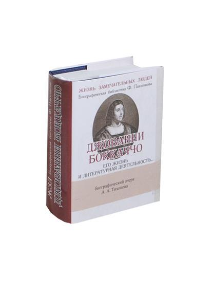 Джованни Боккаччо. Его жизнь и литературная деятельность. Биографический очерк (миниатюрное издание)