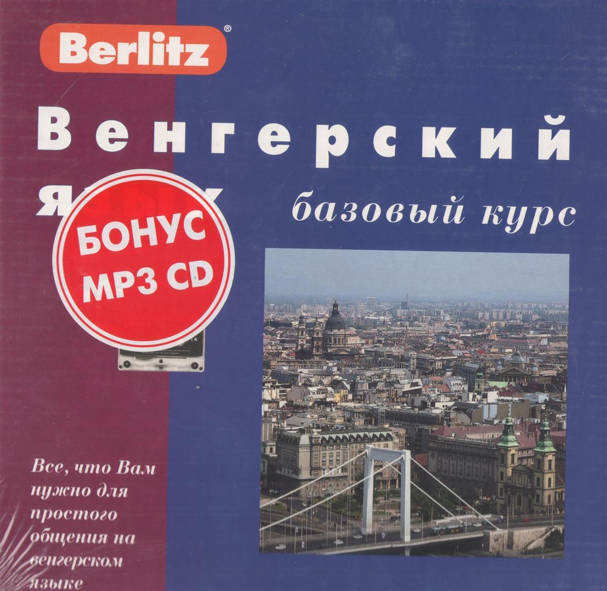 цены Венгерский язык. Базовый курс. Комплект: книга + 3 аудиокассеты + бонус mp3 CD