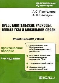 Пантелеев А.С. Представительские расходы оплата ГСМ и моб. связи чушковой чугун с моб резерва