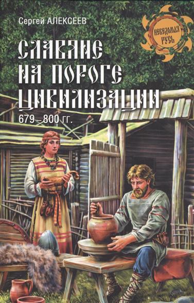 Славяне на пороге цивилизации. 679-800 гг.
