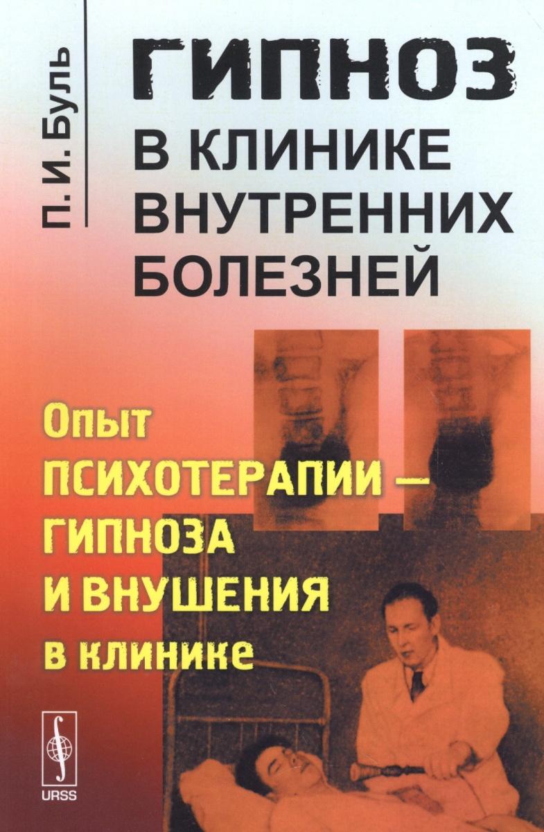Гипноз в клинике внутренних болезней: Опыт психотерапии - гипноза и внушения в клинике от Читай-город