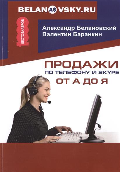 Белановский А., Баранкин В. Продажи по телефону и Skype А до Я сказки по телефону