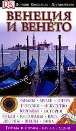 Боултон С. (сост.) Венеция и Венето