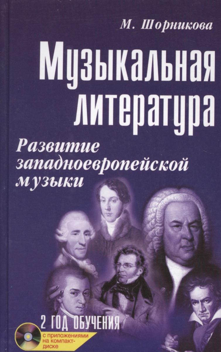 Музыкальная литература: развитие западно-европейской музыки. 2 год обучения