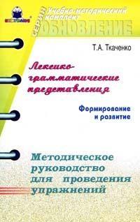 Лексико-грамматические представления Формирование и развитие