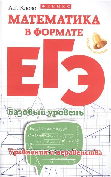Клово А.: Математика в формате ЕГЭ. Базовый уровень. Уравнения и неравенства