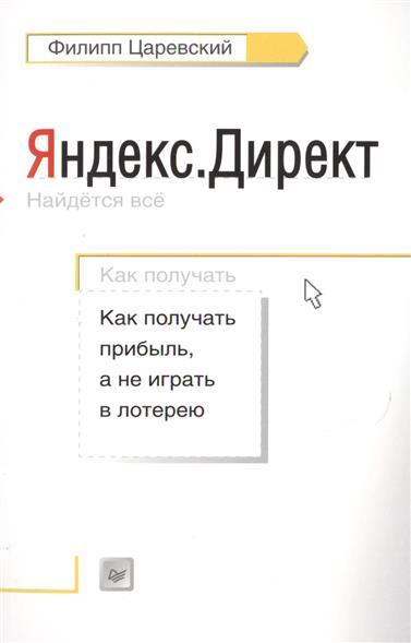 Яндекс.Директ: Как получить прибыль, а не играть в лотерею
