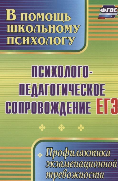Психолого-педагогическое сопровождение ЕГЭ. Профилактика экзаменационной тревожности