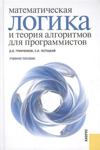 Математическая логика и теория алгоритмов для программистов. Учебное пособие