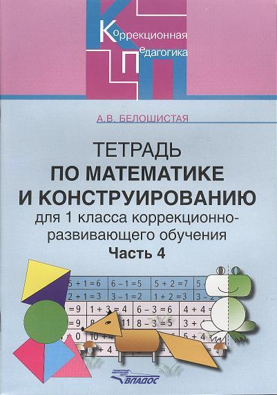Тетрадь по математике и конструированию для 1класса коррекционно-развивающего обучения. В четырех частях. Часть 4