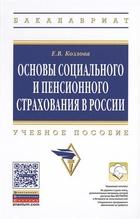 Основы социального и пенсионного страхования в России. Учебное пособие