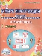 В мире информации. Работаем с информационными источниками. Рабочая тетрадь. 1 класс