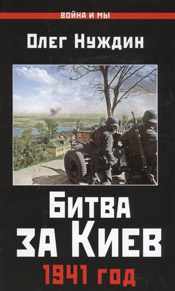 Нуждин О. Битва за Киев. 1941 год авто за 1000 грн киев