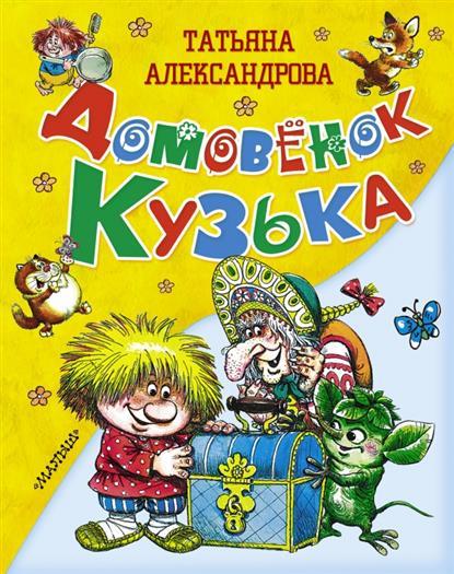 Александрова Т. Домовенок Кузька. Сказочная повесть