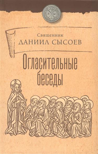Священник Даниил Сысоев Огласительные беседы даниил свидерский безымянный