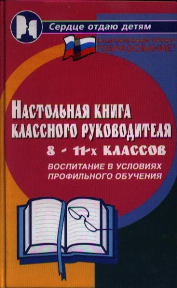 Настольная книга классного руководителя 8-11 классов. Воспитание в условиях профильного обучения