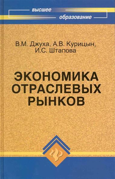 Экономика отраслевых рынков Учеб. пос.