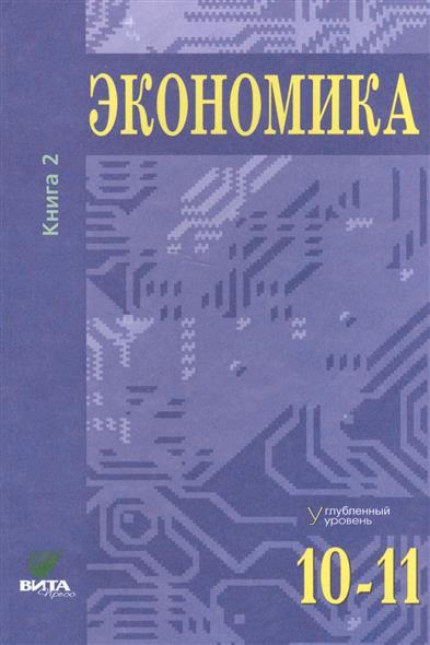 Экономика. Углубленный уровень. 10-11 классы. В двух томах. Книга 2