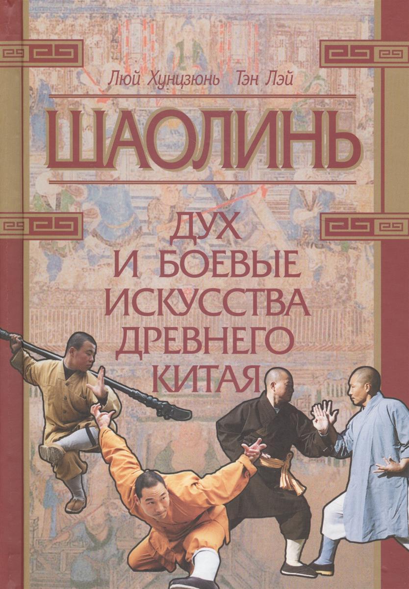 Шаолинь: дух и боевые искусства Древнего Китая (+DVD)