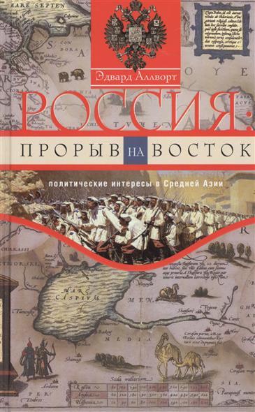 Россия: прорыв на Восток. Политические интересы в Средней Азии