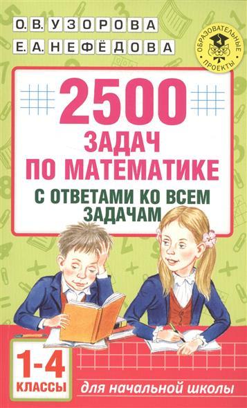 Книга 2500 задач по математике с ответами ко всем задачам. 1-4 классы. Узорова О., Нефедова Е.