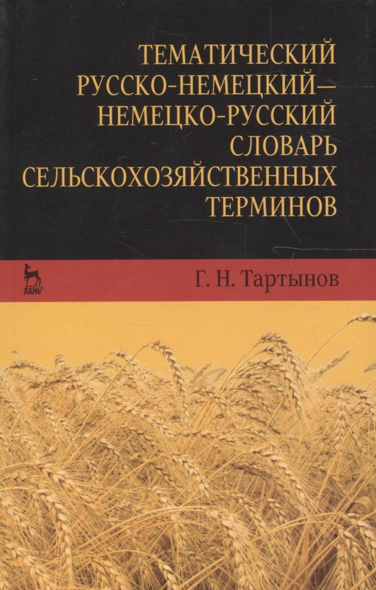 Тематический русско-немецкий немецко-русский словарь сельскохозяйственных терминов Учебное пособие