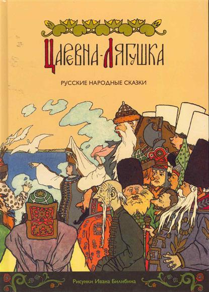 Уварова Т.: Царевна-лягушка Русские народные сказки