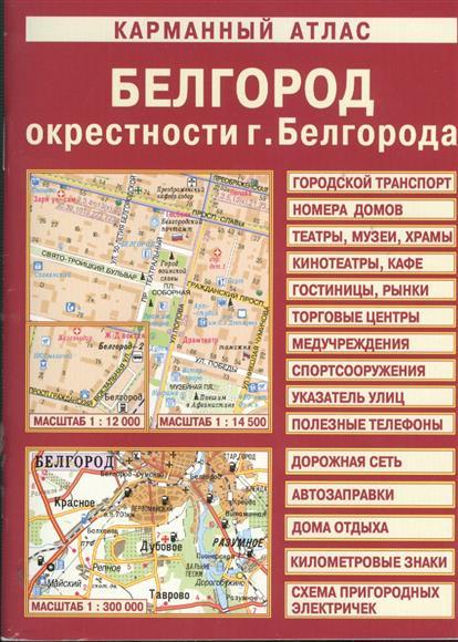 Белгород. Окресности г. Белгорода (1:12 000/1:14 500) (Лоцман)
