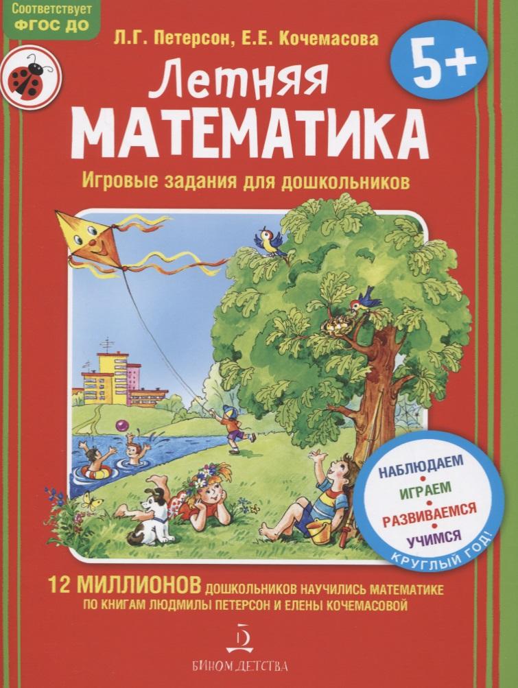 Летняя математика для детей 5-7 лет., Петерсон Людмила Георгиевна