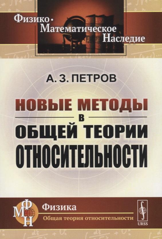 Петров А. Новые методы в общей теории относительности очень специальная теория относительности иллюстрированное руководство