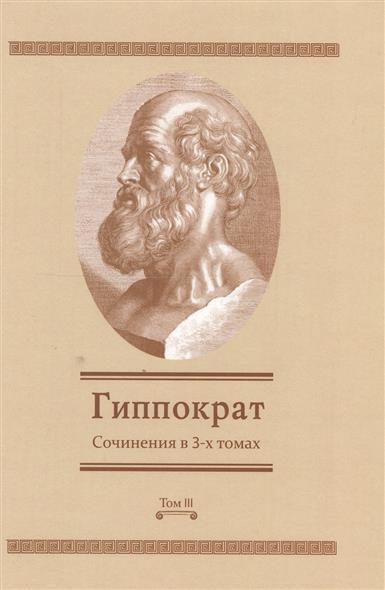 Гиппократ Сочинения в 3-х томах. Том 3 мир рабле в 3 х томах том 3