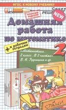 Домашняя работа по математике за 2 класс к учебнику
