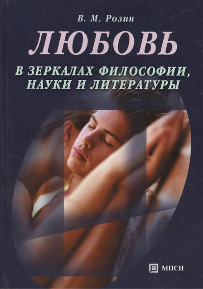 Любовь в зеркалах философии, науки и литературы