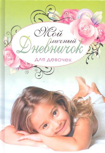 Мой личный дневничок для девочек (Розовые розы)