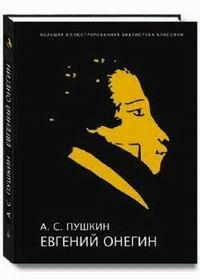 Евгений Онегин Илл. энц. издание
