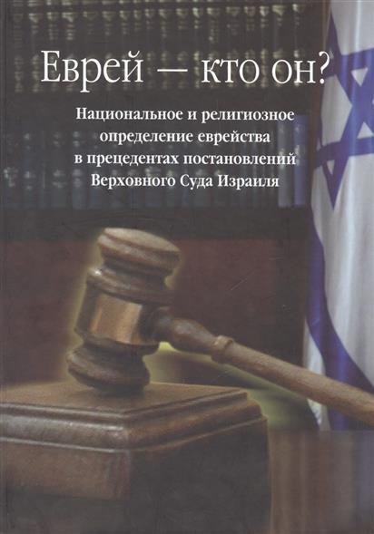 Еврей - кто он? Национальное и религиозное опред. еврейства…