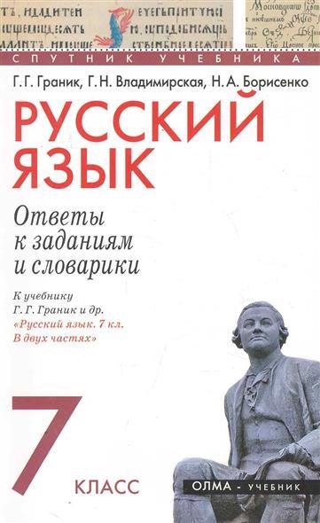 Русский язык 7 кл Ответы к заданиям и словарики