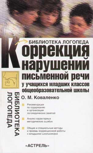 Коррекция нарушений письменной речи у уч-ся мл. кл. общеобр. школы