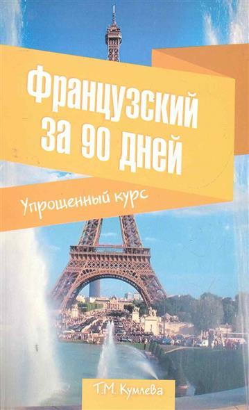 Французский язык за 90 дней Упрощенный курс