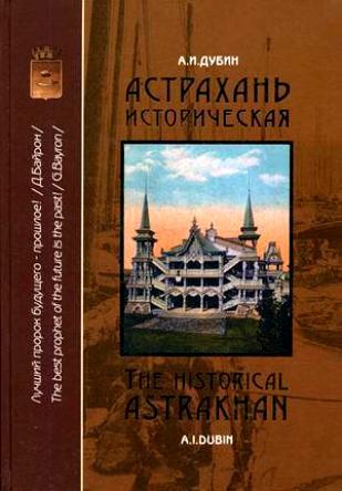 Астрахань историческая