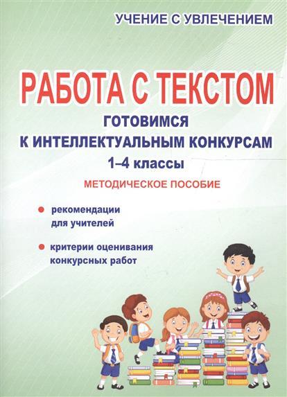Работа с текстом. Готовимся к интеллектуальным конкурсам. 1-4 классы. Методическое пособие
